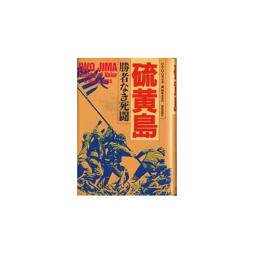 硫黄島―勝者なき死闘