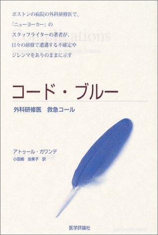コード・ブルー―外科研修医救急コール
