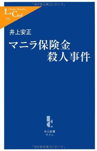 中国籍の妻、日本人夫保険金殺害か?約1億円の生命保険をかけて海に突き落として殺害、共犯者と2人逮捕神奈川県警 %e8%b2%a7%e5%9b%b0 %e8%a6%aa%e6%97%8f%e3%83%88%e3%83%a9%e3%83%96%e3%83%ab %e7%9b%b8%e7%b6%9a %e7%8a%af%e7%bd%aa%e8%a2%ab%e5%ae%b3 %e6%a0%b8%e5%ae%b6%e6%97%8f%e5%8c%96 %e6%9a%b4%e5%8a%9b%e5%9b%a3%e3%83%bb%e3%82%a2%e3%83%b3%e3%82%b0%e3%83%a9%e9%96%a2%e4%bf%82 %e6%81%8b%e6%84%9b%e3%83%bb%e7%b5%90%e5%a9%9a %e3%83%a2%e3%83%a9%e3%83%ab%e3%83%8f%e3%82%b6%e3%83%bc%e3%83%89 gaijin crime jiken %e9%ab%98%e9%bd%a2%e5%8c%96 health economy