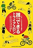 誰でもできるトライアスロン—スポーツのある生活で健康に (GAKKEN SPORTS BOOKS)