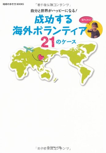Myself and the world becomes happy! Overseas volunteer 21 successful case (BOOKS)