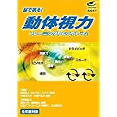 武者視行 動体視力トレーニングPCソフトVer.2