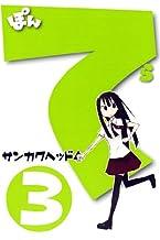 ぽんてら(3) (BLADE COMICS)
