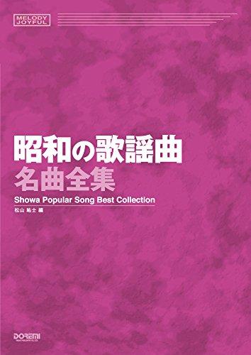 メロディ・ジョイフル 昭和の歌謡曲名曲全集