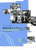 韓国言語文化リスニング集