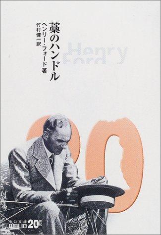 藁のハンドル (中公文庫—BIBLIO20世紀)