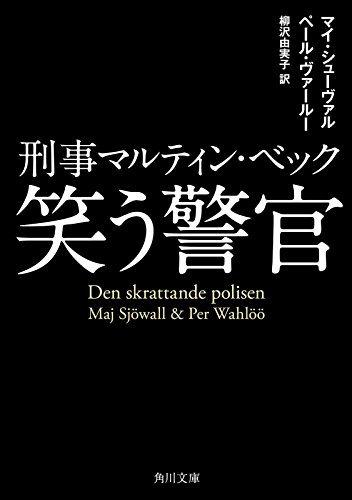 笑う警官 刑事マルティン・ベック (角川文庫)