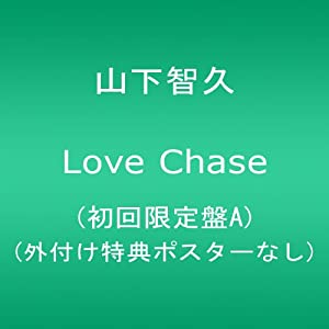 LOVE CHASE(初回限定盤A)(外付け特典ポスターなし)