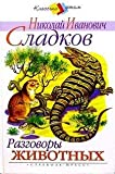 img - for Razgovory zhivotnykh book / textbook / text book
