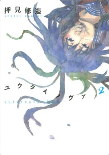 ユウタイノヴァ(2)新装版<完> (ヤングマガジンコミックス)