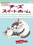 チーズスイートホーム 第4巻 [DVD]