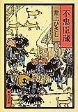 不忠臣蔵 (集英社文庫)
