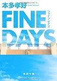 FINE DAYS (角川文庫)