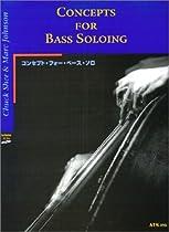 コンセプト・フォー・ベース・ソロ 2CD付