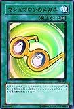 PP6-002 UR マシュマロンのメガネ【遊戯王シングルカード】