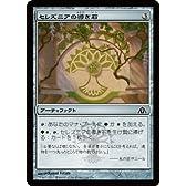 MTG [マジックザギャザリング] セレズニアの導き石 [ドラゴンの迷路] 収録カード