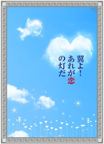 翼よ! あれが恋の灯だ 豪華版 2枚組 [DVD]