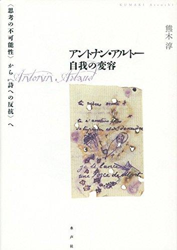 """アントナン・アルトー 自我の変容―""""思考の不可能性""""から""""詩への反抗""""へ"""
