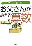 中学受験 お父さんが教える算数 (地球の歩き方BOOKS)