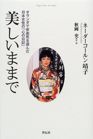 美しいままで―オランダで安楽死を選んだ日本女性の「心の日記」