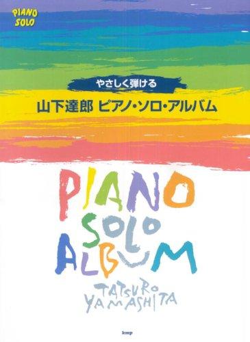 Yamashita Tatsuro solo piano album (Piano solo) can play gently