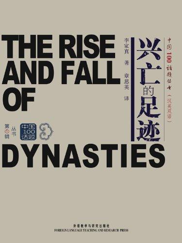 Li Jiazhen - China 100 Topics Series: The Rise and Fall of DynastiesChina 100 Topics Series: Land of Literary Glory (Chinese-English Bilingual Edition) (Chinese Edition)