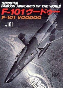 世界の傑作機 (No.101) 「F-101 ヴードゥー」