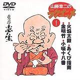 山藤章二のラクゴニメ(1) [DVD]