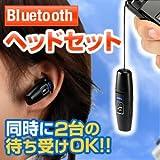 bluetooth ヘッドセット 2台同時待受 携帯電話 iPhone4 ストラップ skype 400-HS018