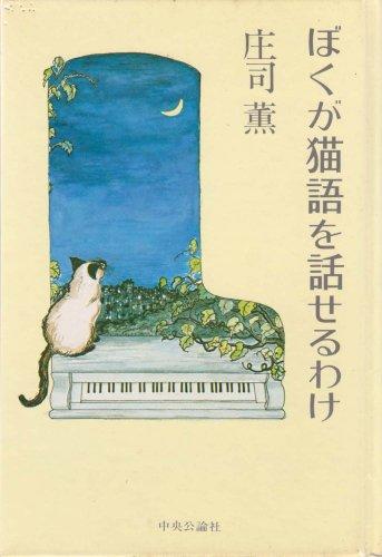 ぼくが猫語を話せるわけ (1978年)