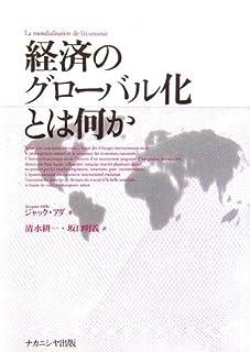経済のグローバル化とは何か