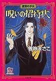 呪いの招待状 (3) (ホラーMコミック文庫)