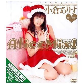 Alice Mix(1)小倉ありす [DVD]
