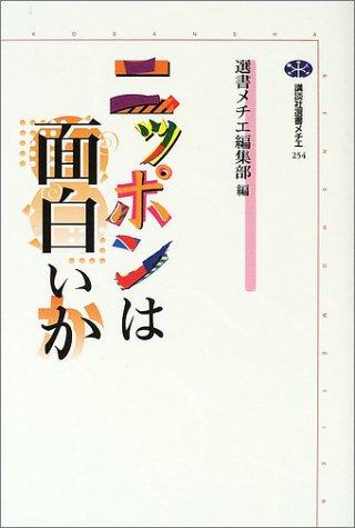 ニッポンは面白いか (講談社選書メチエ (254))