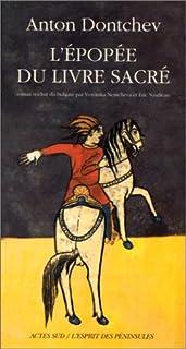 L'épopée du livre sacré, Dontchev, Anton