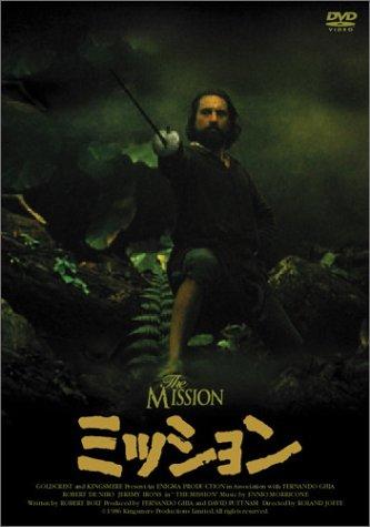 ミッション スペシャル・エディション [DVD]