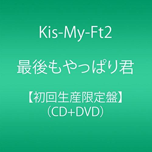 最後もやっぱり君(初回生産限定盤)(CD+DVD)