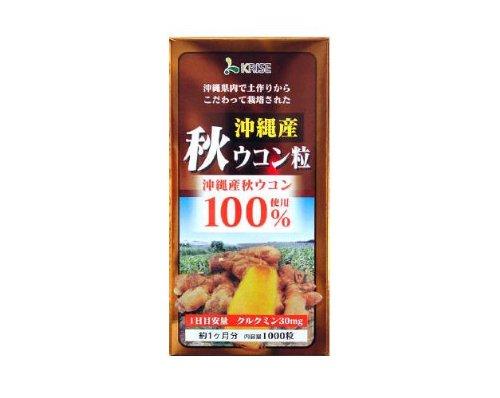 メイワ 沖縄産秋ウコン粒 1000粒