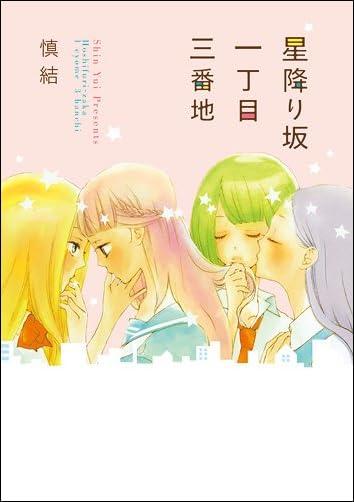 星振り坂一丁目三番地 (IDコミックス 百合姫コミックス)