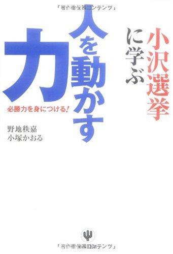 小沢選挙に学ぶ 人を動かす力