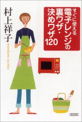 すぐに使える 電子レンジの裏ワザ・決めワザ120 (朝日文庫)