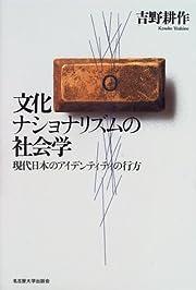 文化ナショナリズムの社会学―現代日本のアイデンティティの行方