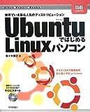 Ubuntuではじめる Linuxパソコン (Gihyo Expert Books)