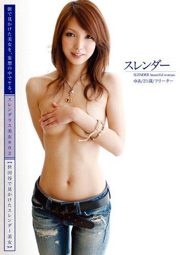 スレンダー 02 [DVD]