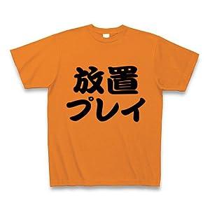 【宴会余興の罰ゲームに最適のネタTシャツ!】レッテルシリーズ 放置プレイ Tシャツ Pure Col M