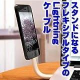 �X�^���h�ɂ��Ȃ� �t���L�V�u�� Lightning �P�[�u��iPhone5�AiPhone5s�AiPhone5c (iOS7.0.4����m�F�ς�) �摜