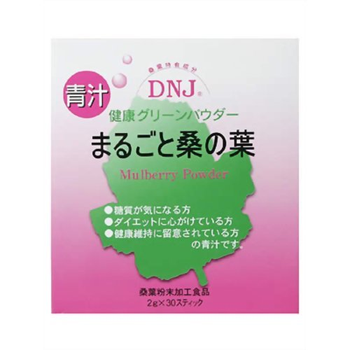 DNJ まるごと桑の葉 2g30スティック