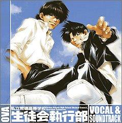 OVA 私立荒磯高等学校生徒会執行部ボーカル&サウンドトラック
