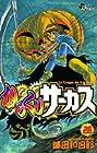 からくりサーカス 第28巻 2003年06月18日発売