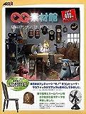 CG素材館 Vol.1 日本のアンティーク パート 1